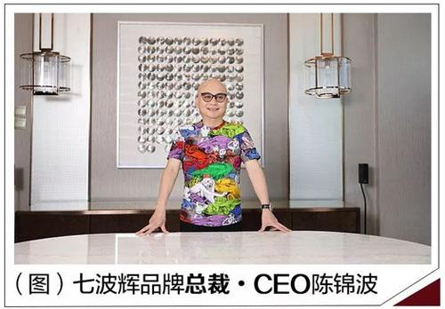 打造极致化产品体验 抢占时代风口——访七波辉品牌总裁?CEO陈锦波