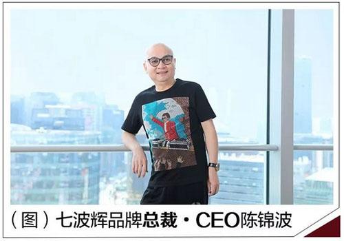 打造极致化产品体验 抢占时代风口——访七波辉品牌总裁•CEO陈锦波