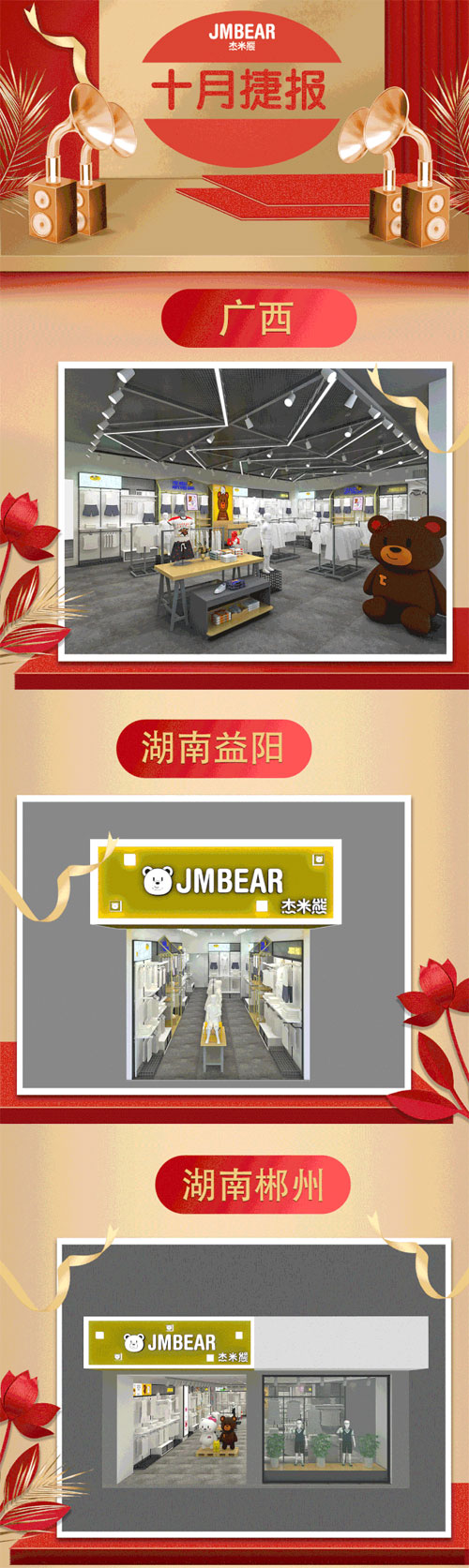 十月新生代 杰米熊31家店铺强势来袭!