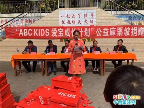 "ABC KIDS""爱宝成长计划""云南公益行,让爱温暖冬天!"
