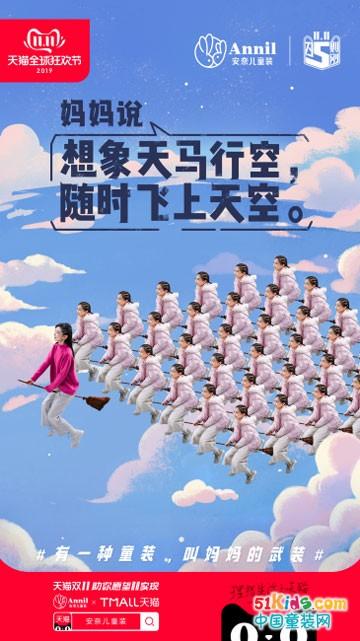 安奈儿X天猫双11:宝宝武装方队,震撼上线