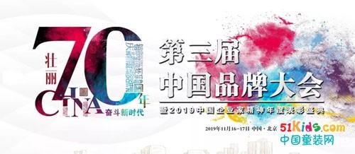 """洛克泰迪入圍第三屆中國品牌大會""""中國品牌發展新銳獎"""""""