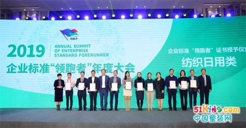"""树立行业高标准典范-巴拉巴拉荣获2019年度企业标准""""领跑者"""""""