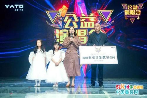 久久童装携手亚童亮相第八届公益演唱会