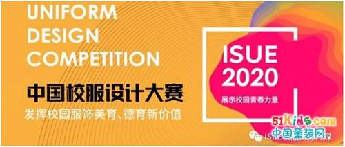 校服模特招募 2020中国校服设计大赛,寻找最美的你
