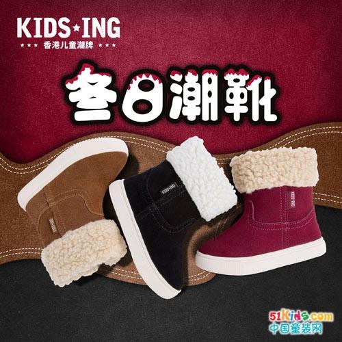 KIDS.ING童鞋 开启冬日潮靴模式