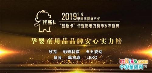 """丑丑婴幼荣获""""娃斯卡""""孕婴童用品品牌安心实力榜上榜品牌!"""
