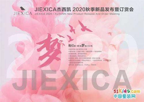 杰西凯JIEXICA2020秋季新品发布会暨订货会圆满落幕