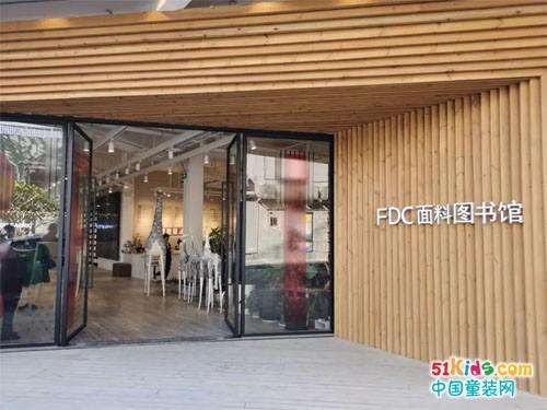 2019孕婴童服装绿色发展会议在广州FDC面料图书馆顺利召开