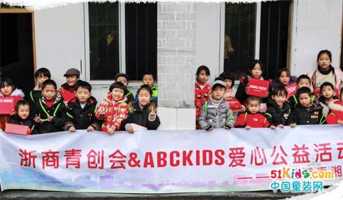 公益丨ABCKIDS湖南公益行,遇見最溫暖的人
