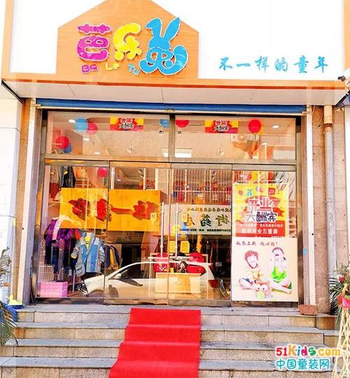 恭贺王先生的芭乐兔童装店开业大吉!
