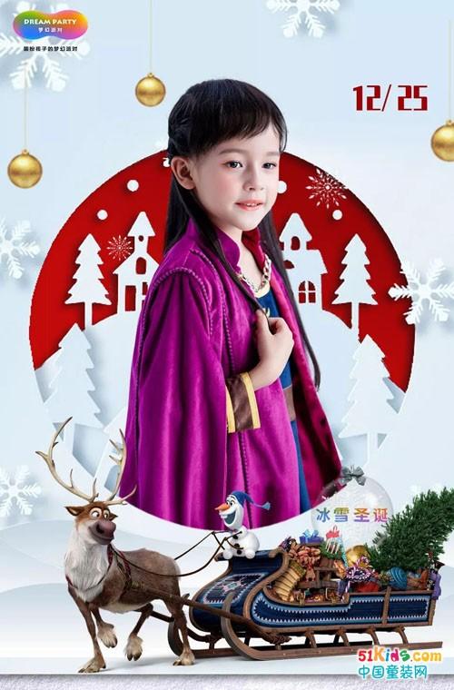 Dream Party冰雪圣诞季 |有安娜 还有精美圣诞礼!