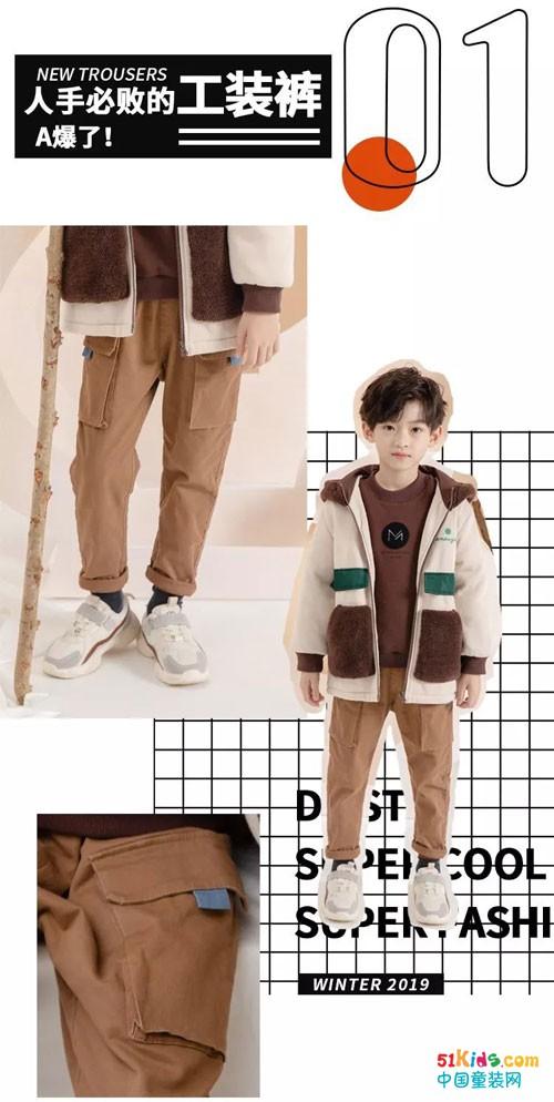 德蒙斯特童装 冬日裤装这样穿,让你更有范!