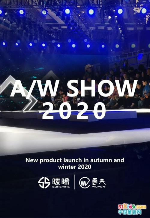 暖晞&吾未2020 AUTUMN/WINTER新品发布会完美落幕