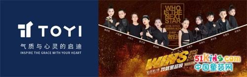 TOYI品牌时尚运动主题秀&WINS我就是超模第二季深圳总决赛: 星光璀璨再出发