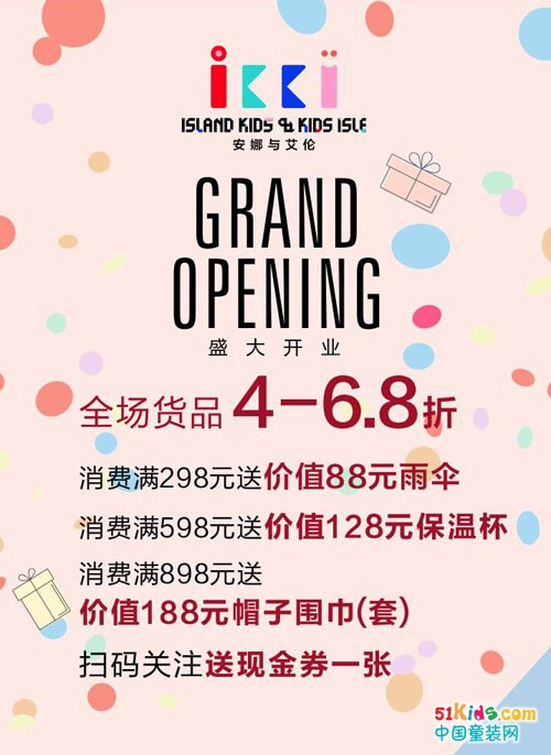 热烈祝贺IKKI安娜与艾伦怀化万达广场店闪耀开幕!