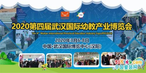 赋能幼教产业 共创新商机 2020武汉幼教展3月亮相江城