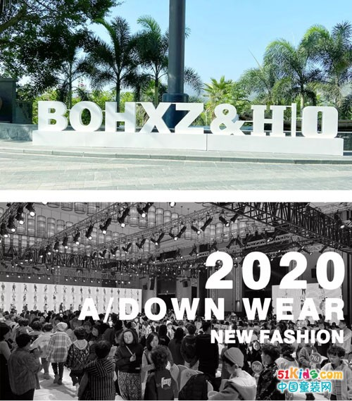 柏惠信子&H|O 2020秋·羽绒新品发布会圆满结束