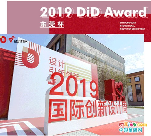 越也w88老虎机客户端荣获2019 DiD Award(东莞杯)国际工业设计大赛—金奖