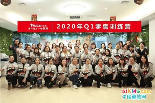 NEEZA乐鲨20Q1零售训练营丨燃冬奋斗,冲刺年关