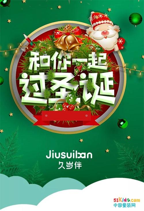 Jiusuiban久岁伴邀请你来,加入圣诞party!
