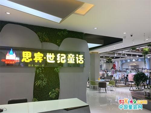 广州思宾服饰分享:品牌折扣童装实体店有什么样发展趋势