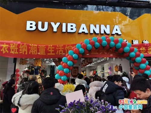新店播报:布衣班纳安徽淮北店盛大开业!