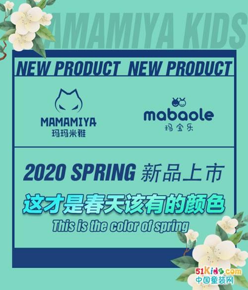 玛玛米雅2020春新品上市,这才是春天该有的颜色!