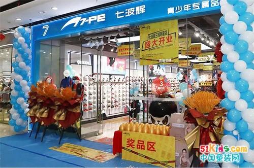 七波辉三明万达明星店盛大开业 全城霸屏!