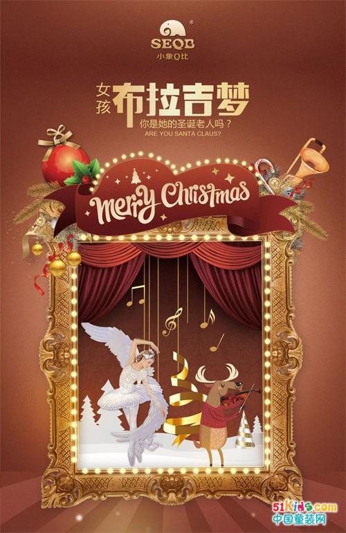 #Merry Christmas#小象Q比给你的圣诞布拉吉梦
