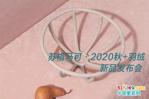 苏格马可2020秋+羽绒新品发布会完美落幕