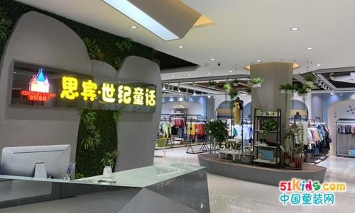广州思宾服饰:你理想与现实的距离只有一个童装店!