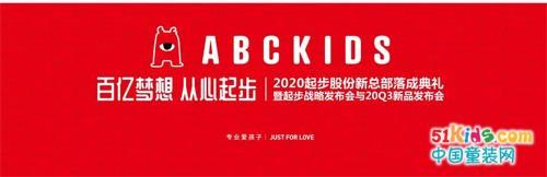 ABC KIDS丨热烈庆祝起步股份战略发布会圆满成功!