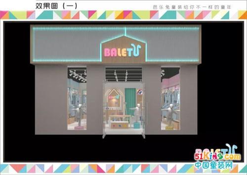 付出就有收获,恭喜刘女士的芭乐兔童装加盟店火爆开业!