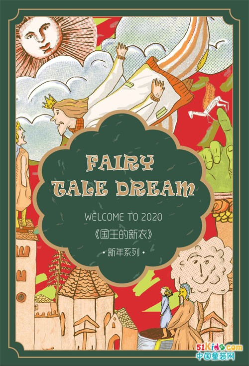 Hello 2020丨小孩穿上新衣 钻进奇妙童话梦里