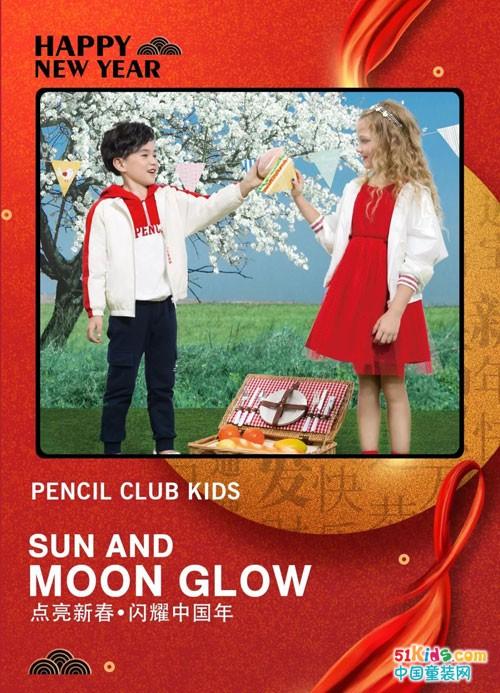 """2020新年""""衣""""始 铅笔俱乐部好运给你,可爱也给你"""