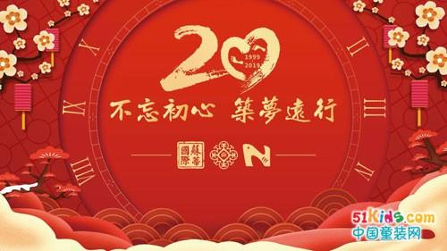 不忘初心,筑梦远行 舜天豪舰20周年暨乐鲨童装10周年庆典圆满成功