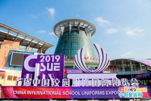 中国首届校园服饰博览会我们载誉而归——贝乐鼠只做好校服
