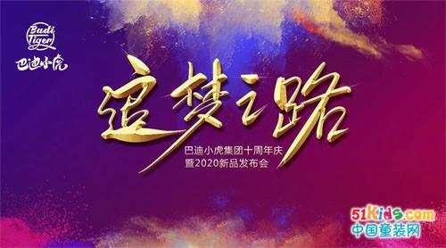 巴迪小虎十周年庆暨2020新品发布会即将盛大启幕