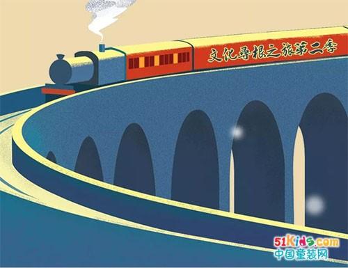 开往文化寻根之旅的列车,承载希望和梦想