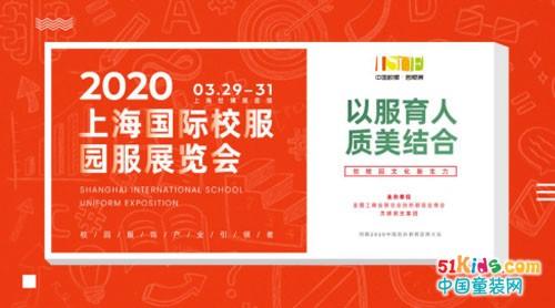 """中国校服产业""""风向标""""业内巨擎联袂出击 2020上海国际校服展预登记火热上线"""