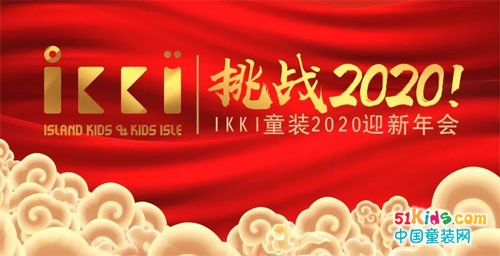 挑战2020丨IKKI童装2020迎新年会!