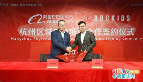 起步股份与阿里巴巴国际站签署浙江大区SKA合作项目