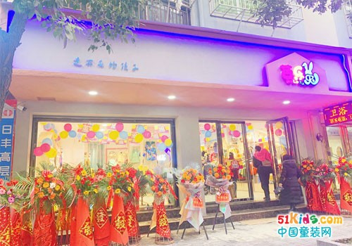 热烈祝贺李女士芭乐兔童装加盟店火爆开业
