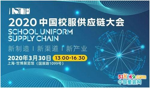 2020中国校服供应链大会 助力品牌变革创新,致胜校服市场