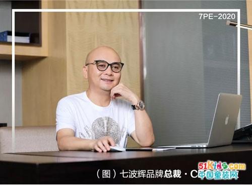 七波辉品牌总裁·CEO陈锦波新年寄语:科技赋能产品,打造终端增长新引擎