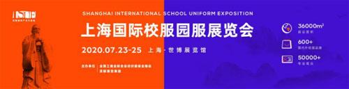 """关于""""2020上海国际校服.园服展览会延期至2020年7月23-25日举办""""公告"""