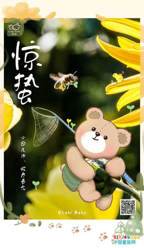 """LABI内衣丨给宝宝一个大大的""""熊抱"""""""