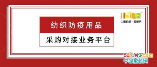 """ISUE建立""""紡織防疫用品""""采購對接業務平臺"""