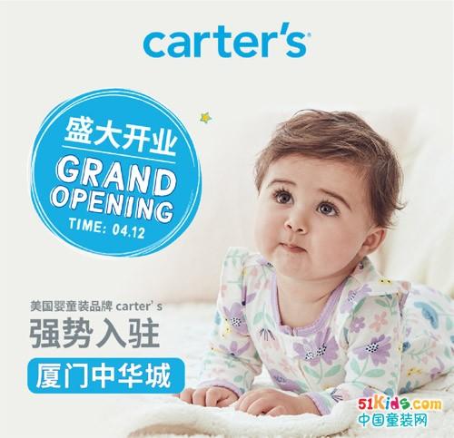 重磅消息!全國首家carters門店強勢入駐廈門中華城